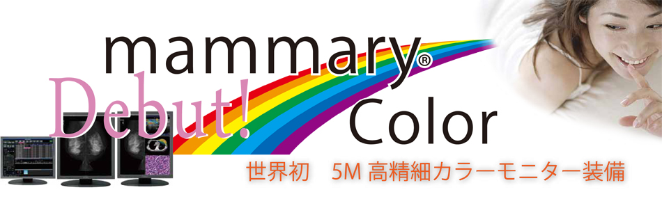 mammary color Debut! 世界初5M構成最カラーモニター装備